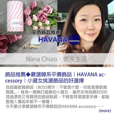 havana accessory Nana Chiao.微笑生活
