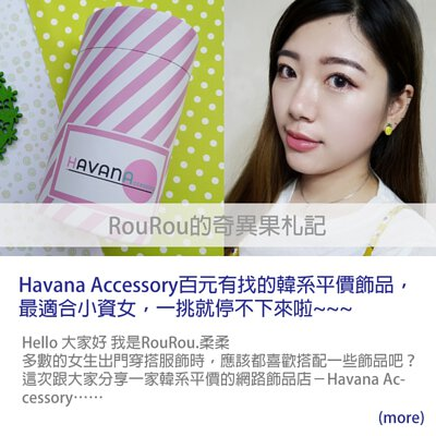 havana accessory RouRou的奇異果札記