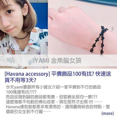 havana accessory YAMI 金魚腦女孩