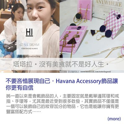 havana accessory 塔塔拉‧沒有美食就不是好人生‧