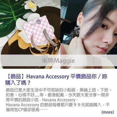 havana accessory 米魚Maggie