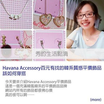 havana accessory 秀的生活點滴