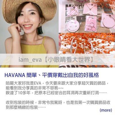 havana accessory iam_eva【小眼睛看大世界】