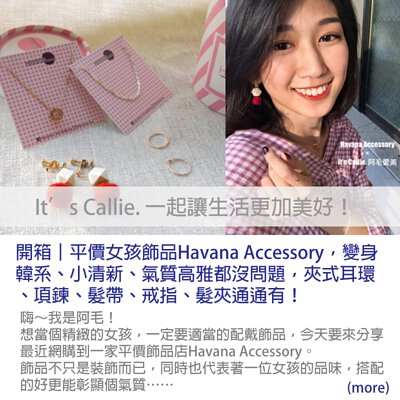 havana accessory It's-Callie.-一起讓生活更加美好!