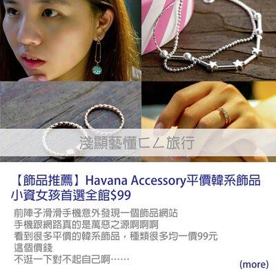 havana accessory 淺顯藝懂ㄈㄥ旅行