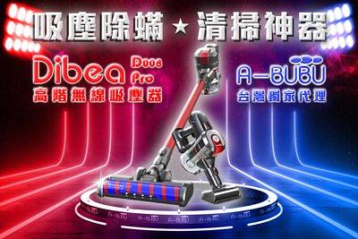 A-BUBU阿噗噗 Dibea D008 Pro無線吸塵器 狂吸價4888$