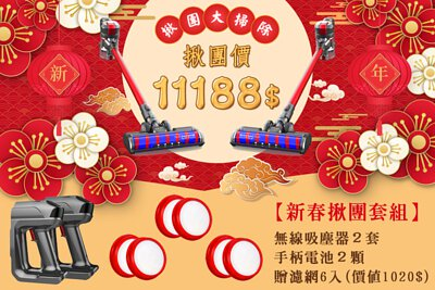 A-BUBU阿噗噗 Dibea D008 Pro無線吸塵器 新春揪團套組價11188$