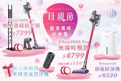 A-BUBU 阿噗噗 Dibea D008 Pro 無線吸塵器 母親節優惠