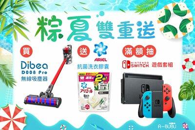 A-BUBU 阿噗噗 Dibea D008 Pro 無線吸塵器 【粽夏雙重送】滿額抽 ARIEL洗衣膠囊 SWITCH