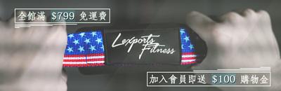 拉力帶,高拉帶,勵動風潮,Lexports,健身