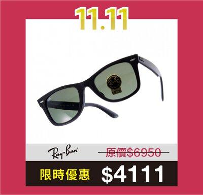 rayban眼鏡