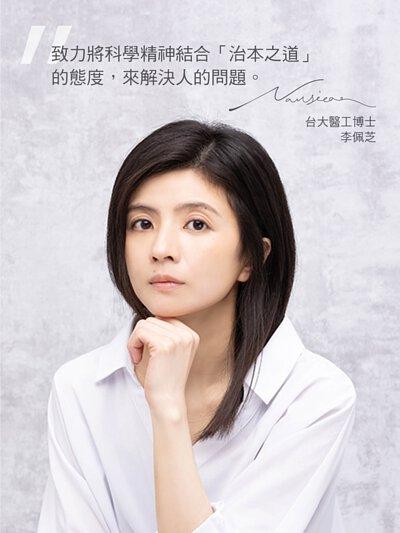 李佩芝 Pei-Chi Lee 台灣大學醫學工程博士