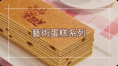 呷七碗-彌月蛋糕系列