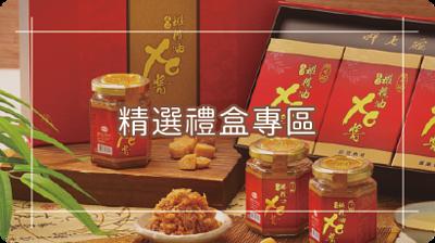 呷七碗生技-精選禮盒系列