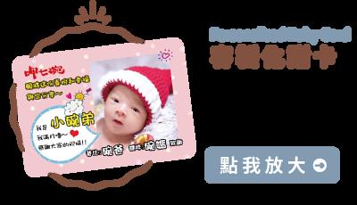 【呷七碗】寶寶謝卡-客製化01