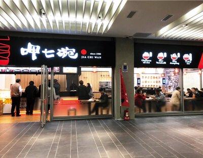 呷七碗 台北南港店