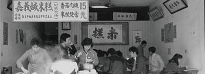 呷七碗-創始店