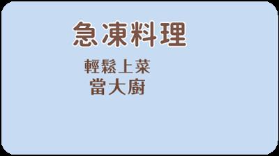 呷七碗-急凍料理