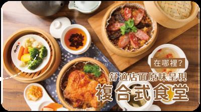 呷七碗-複合式食堂