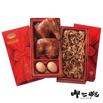 【呷七碗】彌月禮盒-富貴滿漢油飯
