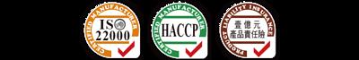 【呷七碗】ISO22000 & HACCP & 產品責任險