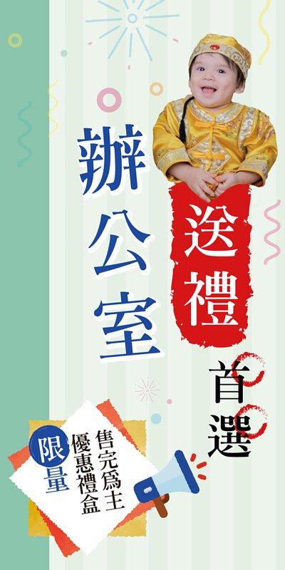 【呷七碗】彌月禮品-優惠套組