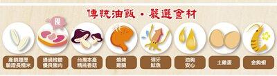 【呷七碗】彌月油飯-嚴選食材