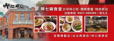 #呷七碗南港店  #呷七碗餐廳