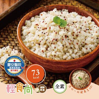 【呷七碗】珍珠三色藜麥花椰米