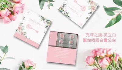 康偲COMS,芙立白,榖光甘肽幫助入睡,專利玫瑰花瓣亮白,專利余甘子天然抗氧化