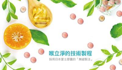 康偲COMS,喉立淨,感冒潤喉,尤加利,蔓越莓