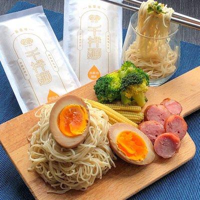 日嚐 台北美食 千拌麵