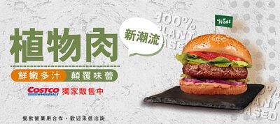 植物肉,漢堡肉,未來肉,蔬食漢堡排,素排