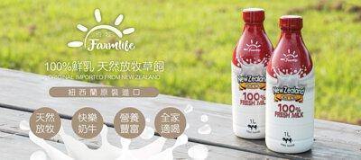 鮮奶,鮮乳,牛奶,放牧,紐西蘭,牛乳,進口