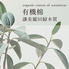 有機棉是什麼