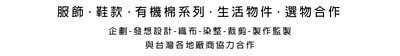 許許兒為MIT台灣品牌