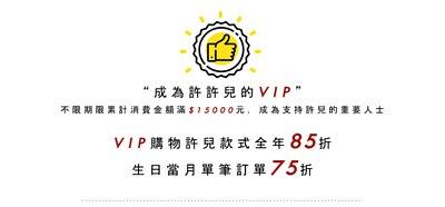 成為許許兒VIP享全年85折優惠