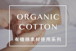 獨家開發有機棉素材