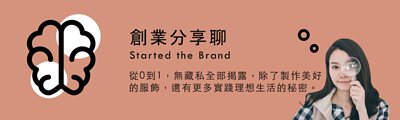 品牌創業故事分享