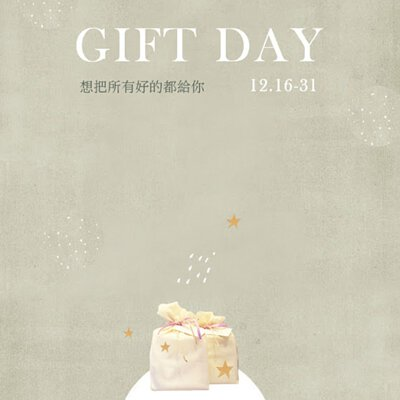 Gift Day – 好好聖誕