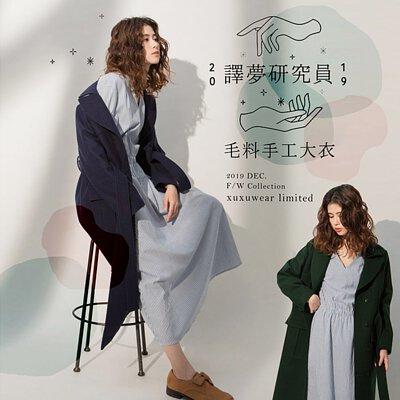 譯夢研究員手工縫製毛料大衣-溫柔湖畔/安眠海洋
