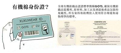 有機棉身分證
