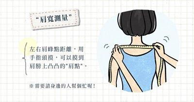 如何測量肩寬