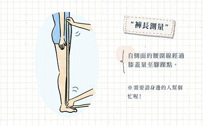 如何測量腿長?如何挑選褲長