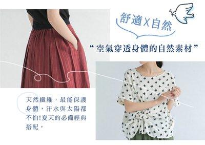 舒適自然的棉麻服飾