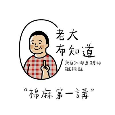 【老大・布知道】天然纖維入門課vol1