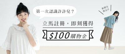 首次加入許許兒官網會員獲得購物金