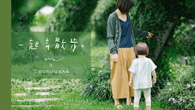 許許兒xMia,一起去散步 vol.1 穿上秋天的散步想像