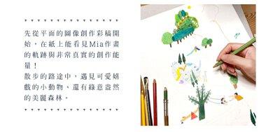 許許兒x插畫家Mia,一起去散步 vol.1 穿上秋天的散步想像