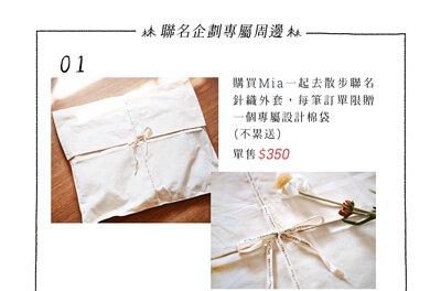 許許兒xMia聯名專屬設計棉袋